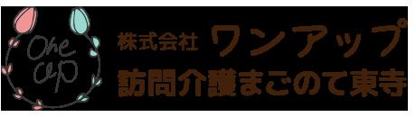 まごのて東寺 株式会社ワンアップ